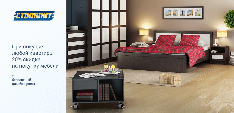 Скидка 20% на покупку мебели <br>и бесплатный дизайн-проект от Столплит!
